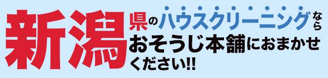新潟県のハウスクリーニング・エアコンクリーニングならおそうじ本舗にお任せください。
