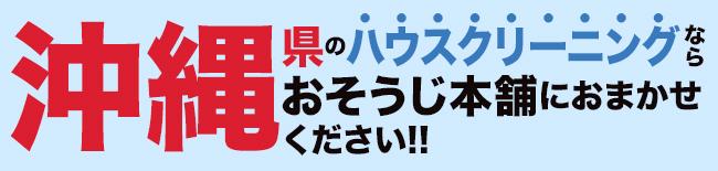 沖縄県のハウスクリーニング・エアコンクリーニングならおそうじ本舗にお任せください。