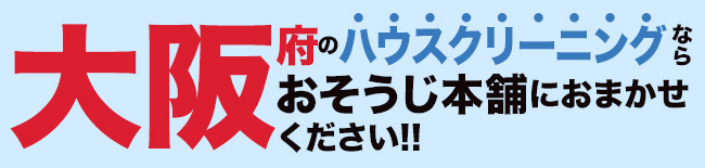 大阪府のハウスクリーニング・エアコンクリーニングならおそうじ本舗にお任せください。