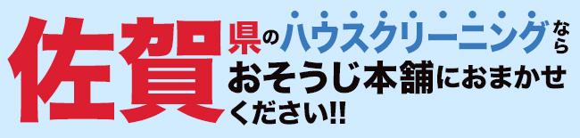 佐賀県のハウスクリーニング・エアコンクリーニングならおそうじ本舗にお任せください。