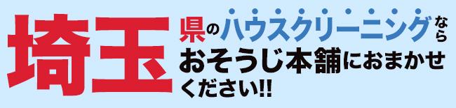 埼玉県のハウスクリーニング・エアコンクリーニングならおそうじ本舗にお任せください。
