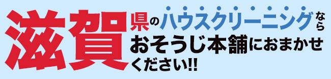 滋賀県のハウスクリーニング・エアコンクリーニングならおそうじ本舗にお任せください。