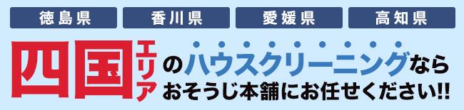 徳島県・香川県・愛媛県・高知県、四国エリアのハウスクリーニング・エアコンクリーニングならおそうじ本舗にお任せください。