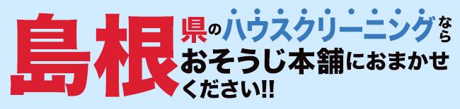島根県のハウスクリーニング・エアコンクリーニングならおそうじ本舗にお任せください。