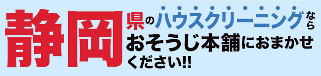 静岡県のハウスクリーニング・エアコンクリーニングならおそうじ本舗にお任せください。