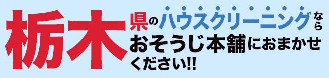 栃木県のハウスクリーニング・エアコンクリーニングならおそうじ本舗にお任せください。