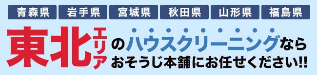 青森県・岩手県・宮城県・秋田県・山形県・福島県、東北エリアのハウスクリーニング・エアコンクリーニングならおそうじ本舗にお任せください。