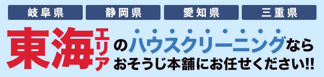 岐阜県・静岡県・愛知県・三重県、東海エリアのハウスクリーニング・エアコンクリーニングならおそうじ本舗にお任せください。