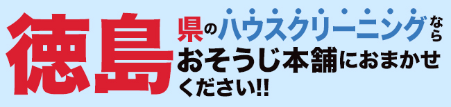 徳島県のハウスクリーニング・エアコンクリーニングならおそうじ本舗にお任せください。