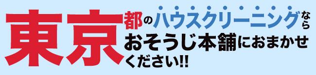 東京都のハウスクリーニング・エアコンクリーニングならおそうじ本舗にお任せください。