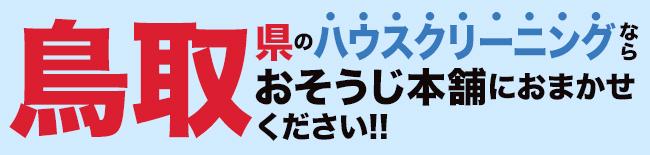 鳥取県のハウスクリーニング・エアコンクリーニングならおそうじ本舗にお任せください。