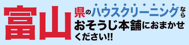 富山県のハウスクリーニング・エアコンクリーニングならおそうじ本舗にお任せください。