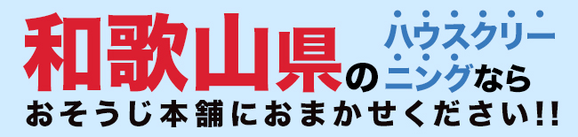和歌山県のハウスクリーニング・エアコンクリーニングならおそうじ本舗にお任せください。
