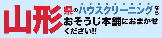 山形県のハウスクリーニング・エアコンクリーニングならおそうじ本舗にお任せください。