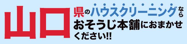 山口県のハウスクリーニング・エアコンクリーニングならおそうじ本舗にお任せください。