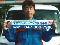 おそうじ本舗 おそうじ本舗 東松戸店店舗情報