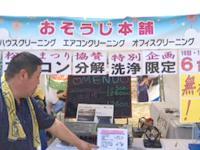 おそうじ本舗 おそうじ本舗 松山城北店店舗情報