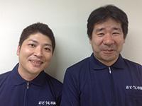 おそうじ本舗 習志野津田沼店