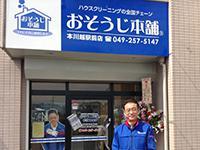 おそうじ本舗 本川越駅前店