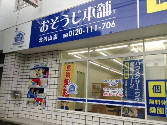おそうじ本舗 おそうじ本舗 北円山店店舗情報