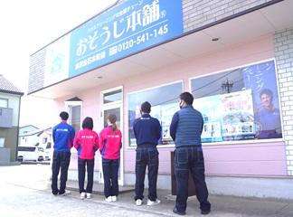 おそうじ本舗 金沢金石本町店